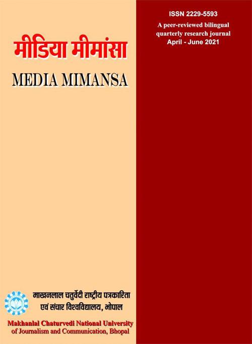 Media Mimansa January-March, 2021